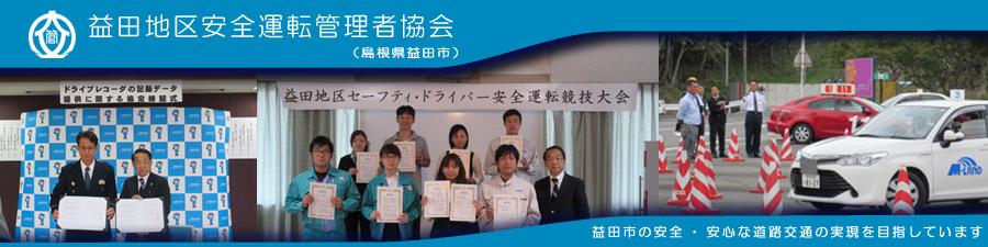 益田地区安全運転管理者協会